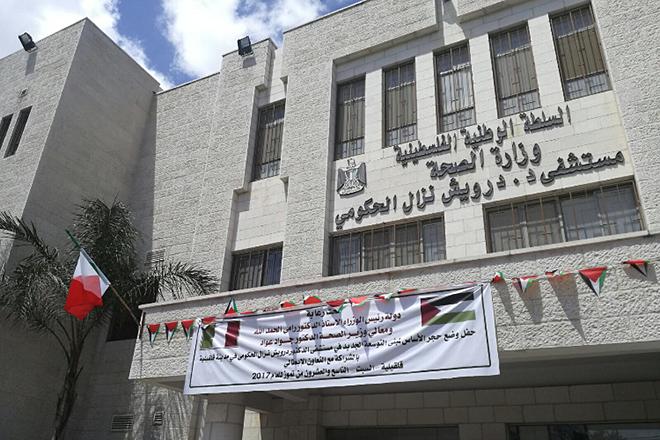 Palestina – Posata la prima pietra per l'ampliamento dell'ospedale di Qalqiliya